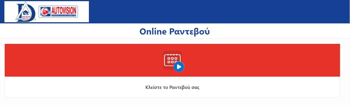 Online Rantevou